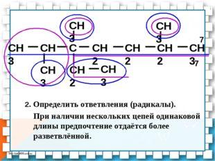 CH3 CH C CH2 CH2 CH3 CH3 CH3 CH2 CH3 CH3 CH2 7 7 2. Определить ответвления (р