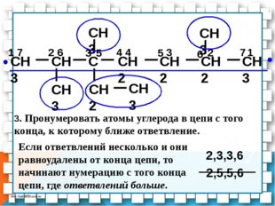 CH3 CH C CH2 CH2 CH3 CH3 CH3 CH2 CH3 CH3 CH2 7 2 3 1 6 5 4 1 7 2 3 6 5 4 2,5,