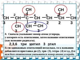 CH3 CH C CH2 CH2 CH3 CH3 CH3 CH2 CH3 CH3 CH2 7 6 5 4 1 2 3 2,3,6 3 метил этил
