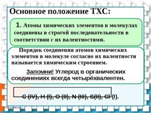 Основное положение ТХС: Порядок соединения атомов химических элементов в мол
