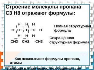 Строение молекулы пропана С3 Н8 отражают формулы: Н Н Н Н С С С Н Н Н Н СН3 С