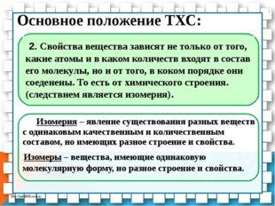Основное положение ТХС: Изомерия – явление существования разных веществ с од