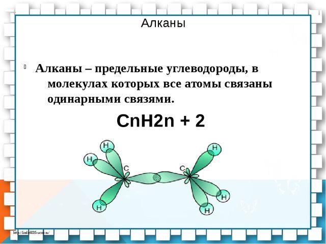 Алканы Алканы – предельные углеводороды, в молекулах которых все атомы связан...