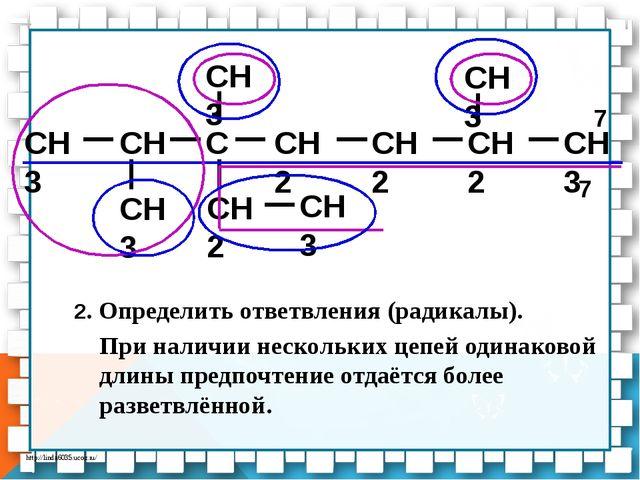 CH3 CH C CH2 CH2 CH3 CH3 CH3 CH2 CH3 CH3 CH2 7 7 2. Определить ответвления (р...