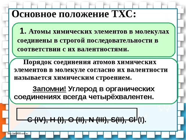 Основное положение ТХС: Порядок соединения атомов химических элементов в мол...