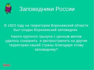 В 1923 году на территории Воронежской области был создан Воронежский заповедн