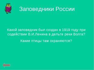 Какой заповедник был создан в 1919 году при содействии В.И.Ленина в дельте ре
