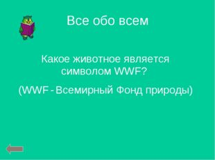 Все обо всем Какое животное является символом WWF? (WWF - Всемирный Фонд прир