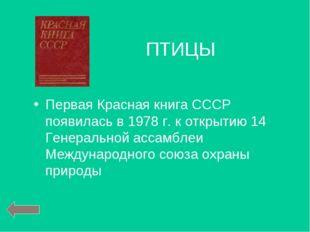 Первая Красная книга СССР появилась в 1978 г. к открытию 14 Генеральной ассам