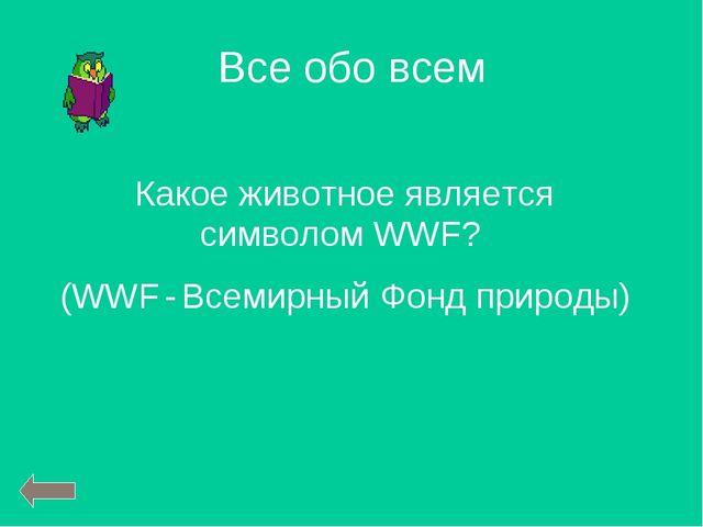 Все обо всем Какое животное является символом WWF? (WWF - Всемирный Фонд прир...