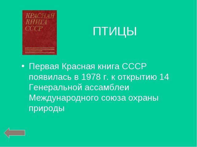 Первая Красная книга СССР появилась в 1978 г. к открытию 14 Генеральной ассам...