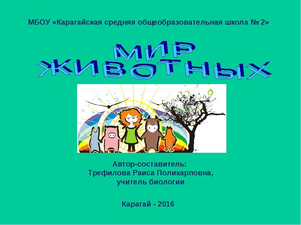 МБОУ «Карагайская средняя общеобразовательная школа № 2» Автор-составитель: Т...