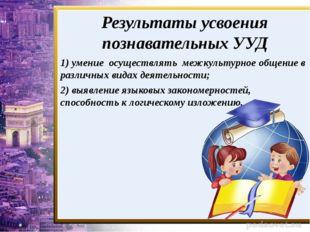 1) умение осуществлять межкультурное общение в различных видах деятельности;