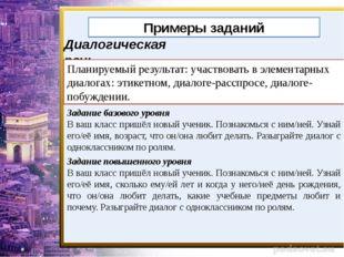 Примеры заданий Диалогическая речь Задание базового уровня В ваш класс пришёл