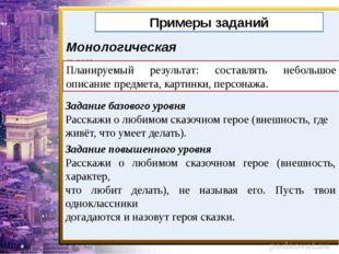 Примеры заданий Монологическая речь Задание базового уровня Расскажи о любимо