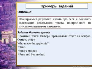 Примеры заданий Чтение Задание базового уровня Прочитай текст. Выбери правиль