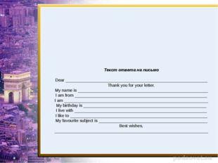 Текст ответа на письмо  Dear _______________________________________________