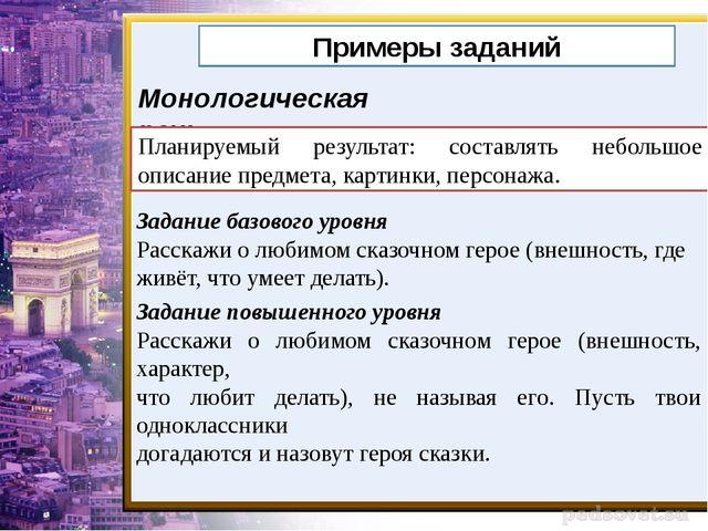 Примеры заданий Монологическая речь Задание базового уровня Расскажи о любимо...