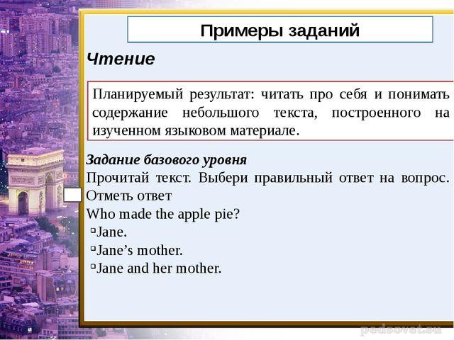 Примеры заданий Чтение Задание базового уровня Прочитай текст. Выбери правиль...