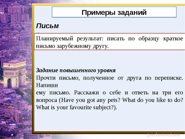 Примеры заданий Письмо Задание повышенного уровня Прочти письмо, полученное о...