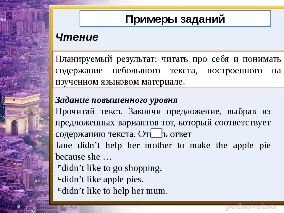 Примеры заданий Чтение Задание повышенного уровня Прочитай текст. Закончи пре...