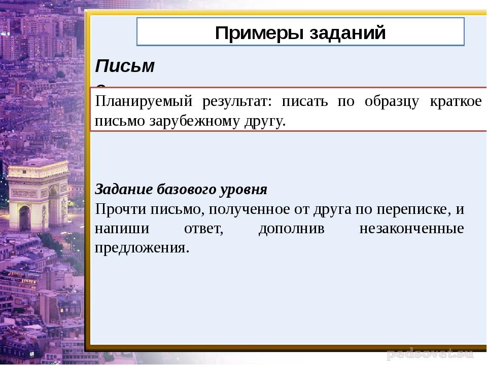 Примеры заданий Письмо Задание базового уровня Прочти письмо, полученное от д...