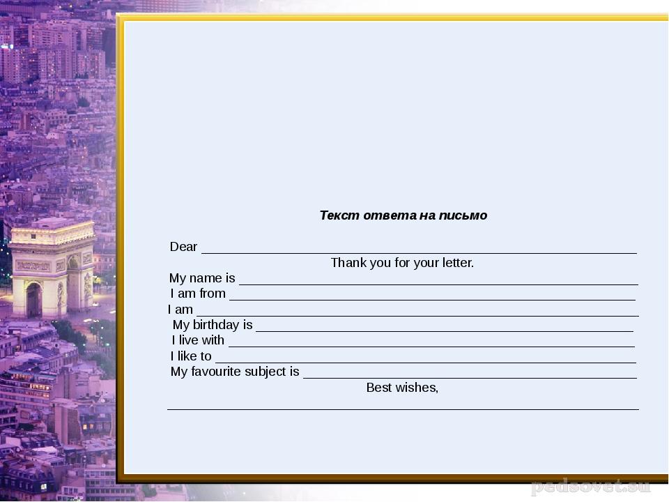 Текст ответа на письмо  Dear _______________________________________________...