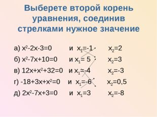 Выберете второй корень уравнения, соединив стрелками нужное значение а) x2-2x