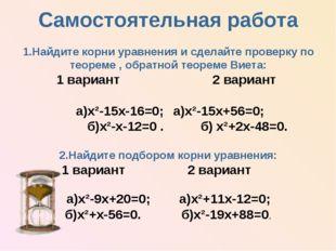 Самостоятельная работа 1.Найдите корни уравнения и сделайте проверку по теор