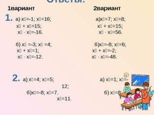 Ответы: 1вариант 2вариант 1. а) х₁=-1; х₂=16; а)х₁=7; х₂=8; х₁ + х₂=15; х₁ +