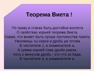 По праву в стихах быть достойна воспета О свойствах корней теорема Виета. Ска