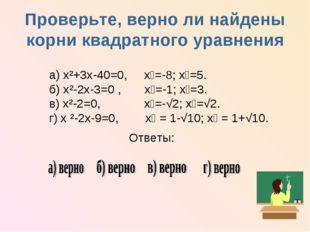 Проверьте, верно ли найдены корни квадратного уравнения а) х²+3х-40=0, х₁=-8;