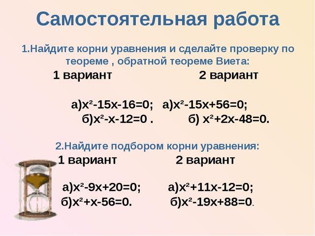 Самостоятельная работа 1.Найдите корни уравнения и сделайте проверку по теор...