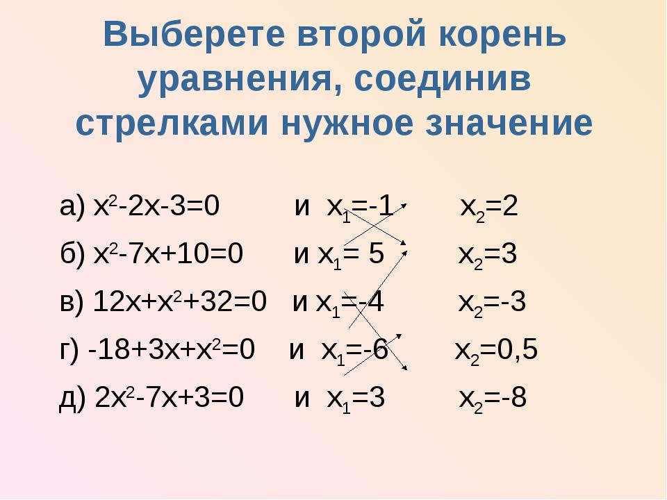 Выберете второй корень уравнения, соединив стрелками нужное значение а) x2-2x...