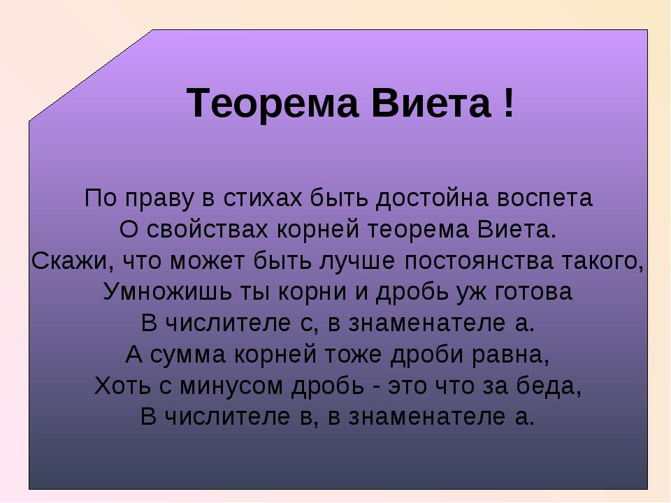 По праву в стихах быть достойна воспета О свойствах корней теорема Виета. Ска...