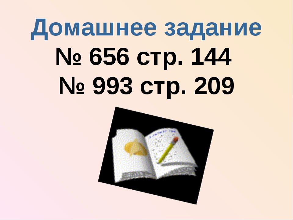 Домашнее задание № 656 стр. 144 № 993 стр. 209