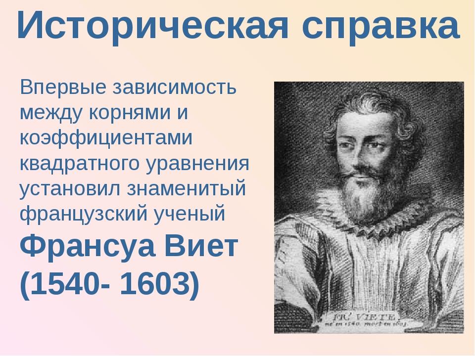 Историческая справка Впервые зависимость между корнями и коэффициентами квад...