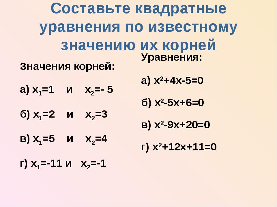 Составьте квадратные уравнения по известному значению их корней Значения корн...