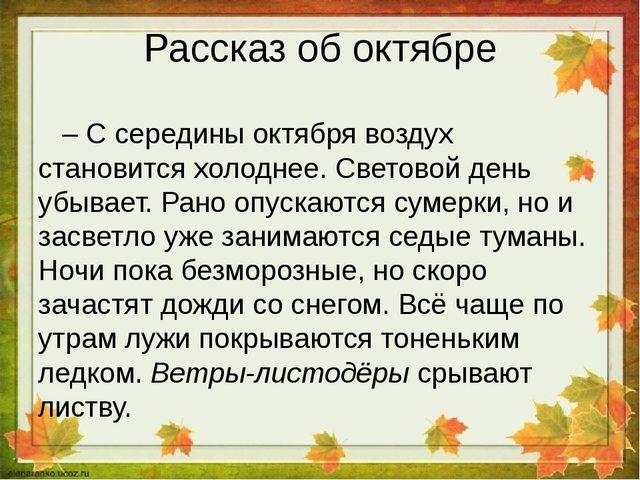 Рассказ об октябре – С середины октября воздух становится холоднее. Световой...