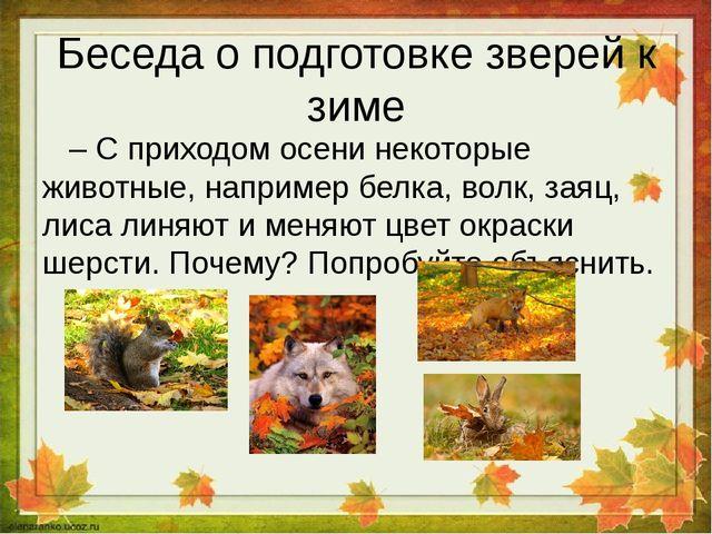 Беседа о подготовке зверей к зиме – С приходом осени некоторые животные, напр...