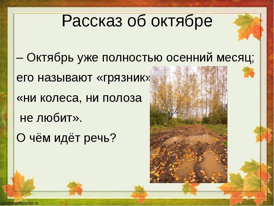 Рассказ об октябре – Октябрь уже полностью осенний месяц; его называют «грязн...