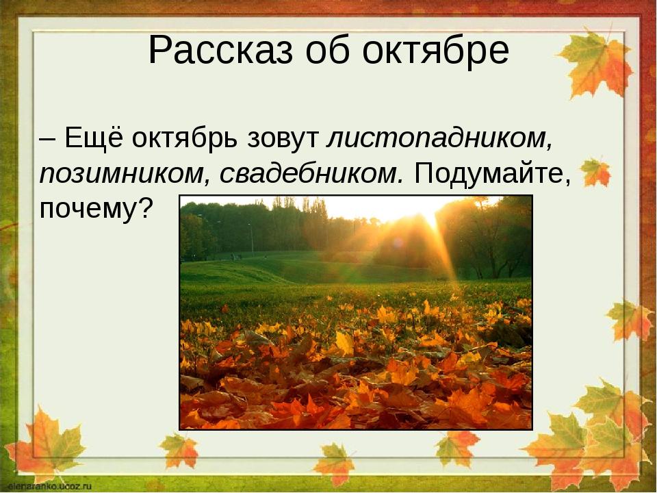 Рассказ об октябре – Ещё октябрь зовут листопадником, позимником, свадебником...
