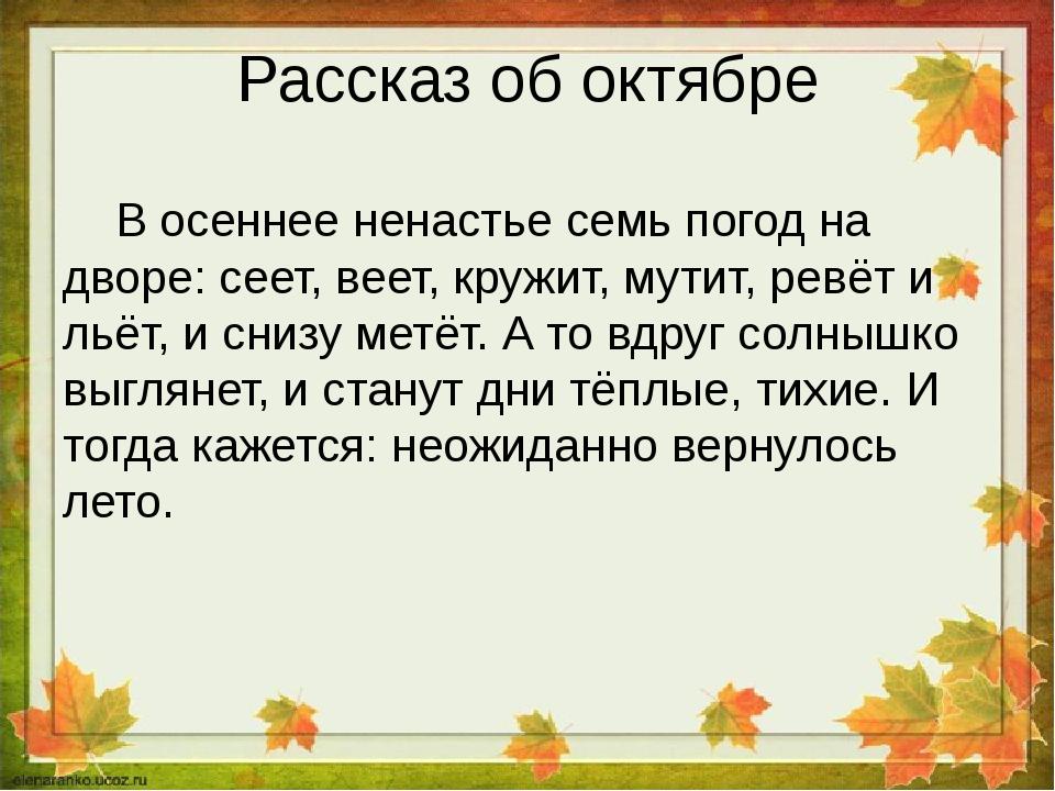 Рассказ об октябре В осеннее ненастье семь погод на дворе: сеет, веет, кружит...