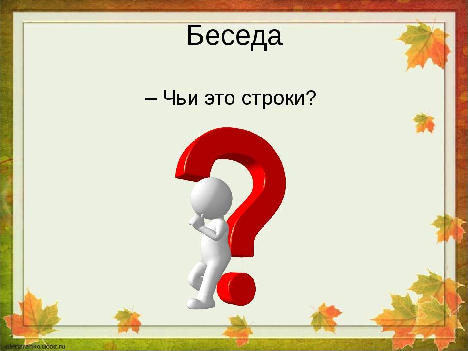 Беседа – Чьи это строки?