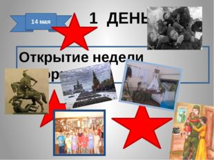 1 ДЕНЬ Открытие недели истории. 14 мая