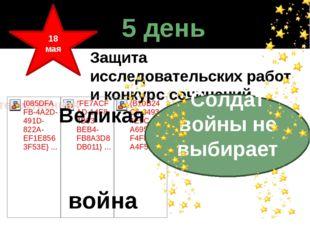 5 день 18 мая Защита исследовательских работ и конкурс сочинений Великая войн