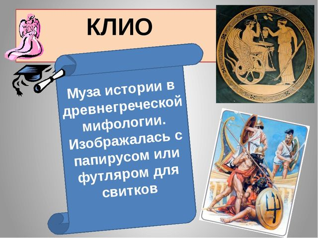КЛИО Муза истории в древнегреческой мифологии. Изображалась с папирусом или ф...
