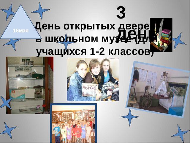 День открытых дверей в школьном музее (для учащихся 1-2 классов) 3 день 16мая