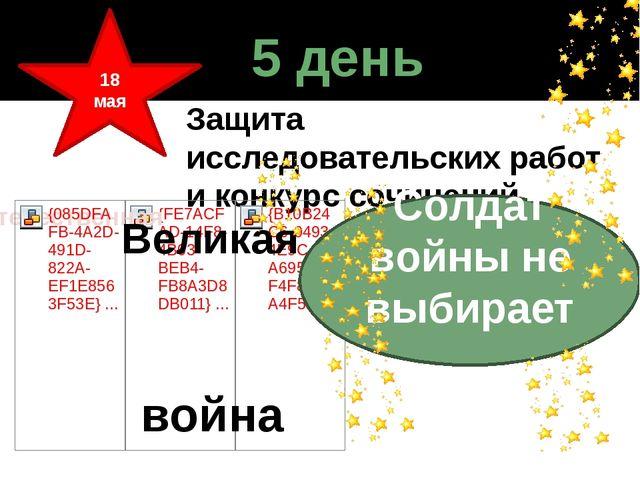 5 день 18 мая Защита исследовательских работ и конкурс сочинений Великая войн...