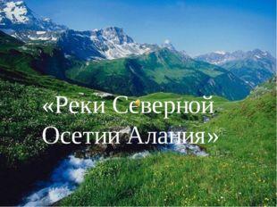 «Реки Северной Осетии Алания»